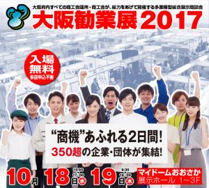 kanngyou2017
