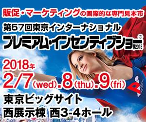 pi57_banner01