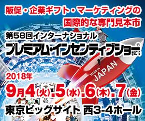 pi58_banner01